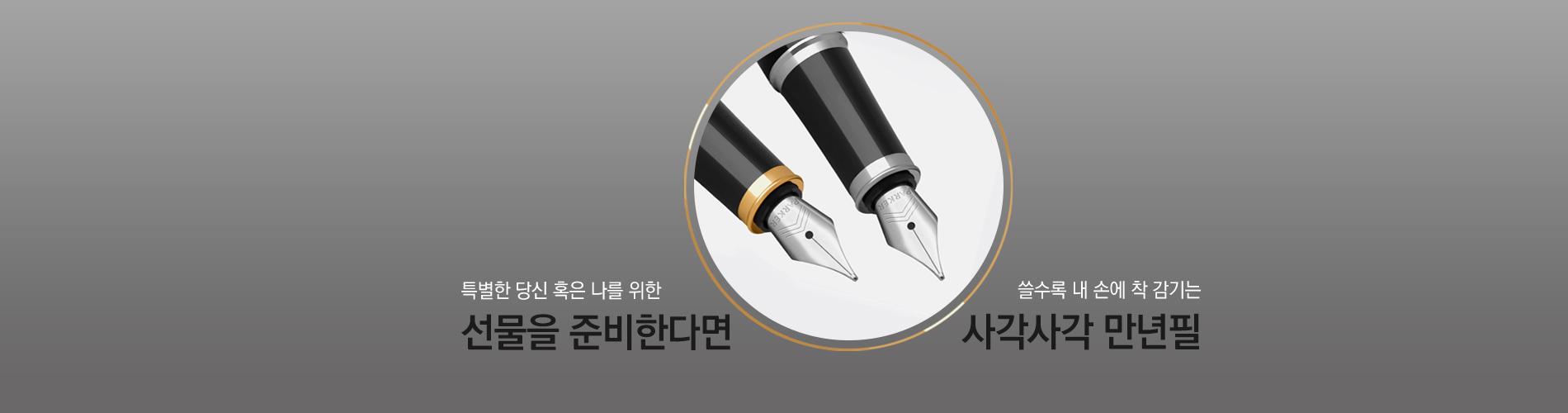 파카 만년필 볼펜
